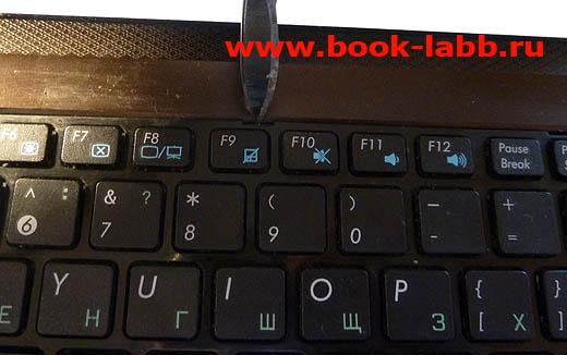 залит ноутбук asus k52d что делать