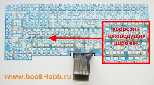 ремонт токоведущих дорожек клавиатуры ноутбука