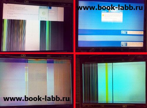 полосы на экране ноутбука