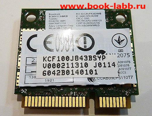 купить модуль Combo-card WIFI стандарта 802.11 B/G/N + BT mini PCIe Broadcom BCM94313HMGB в спб на петроградской горьковская