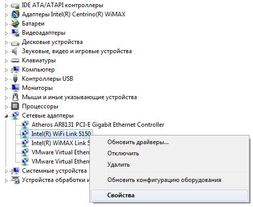 самостоятельная прошивка wifi адаптера intel 5100 для ноутбука класса N