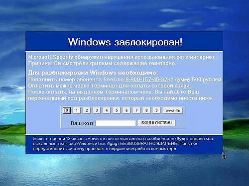 windows заблокирован, как разблокировать компьютер самому